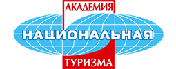 Национальная академия туризма